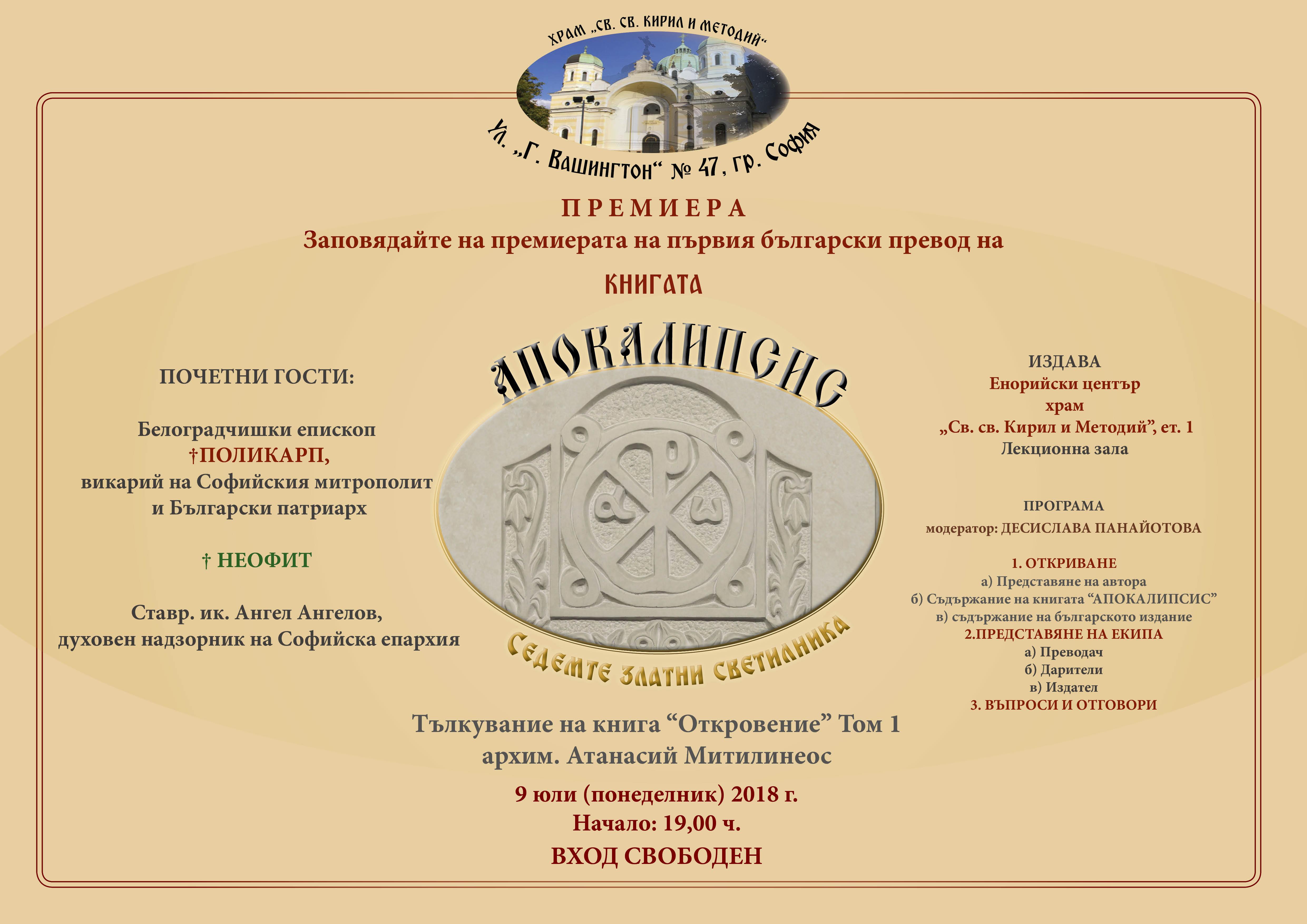 """%20%20 Всемирното Православие - 9 ЮЛИ 2018 Г. - ПРЕМИЕРА НА КНИГАТА """"АПОКАЛИПСИС"""" ОТ АРХИМ. АТАНАСИЙ МИТИЛИНЕОС"""